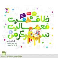 کتابی برای پرورش خلاقیت کودکان