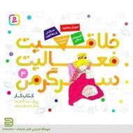 کتاب پرورش خلاقیت کودکان