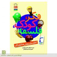 کتاب فکر کودک فلسفه (فلسفه برای کودکان)