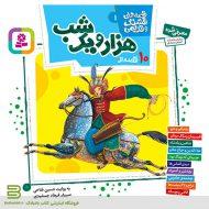 مجموعه کتاب قصه های قشنگ و قدیمی 1 (10 قصه از هزار و یک شب)