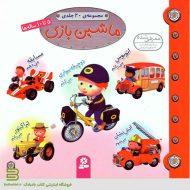 کتاب ماشین بازی (مجموعه ی 20 جلدی)