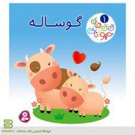 کتاب نی نی های حیوانات 1 گوساله
