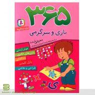 کتاب 365 بازی و سرگرمی / کتابی برای پرورش هوش کودکان