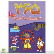 کتاب365 تصویر برای رنگ آمیزی برای کودک