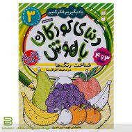 کتاب دنیای کودکان باهوش 3