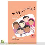 قصه های خوب برای بچه های خوب (قصه های مثنوی مولوی)
