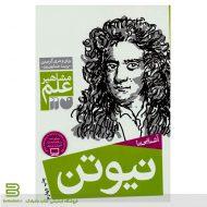 کتاب آشنایی با نیوتن (مشاهیر علم)
