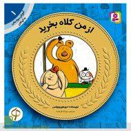 کتاب آموزش سواد مالی به کودکان 1 (از من کلاه بخرید)