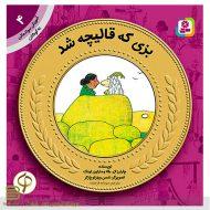 کتاب آموزش سواد مالی به کودکان 4 (بزی که قالیچه شد)