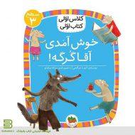 کتاب کلاس اولی کتاب اولی 10