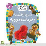 کتاب کلاس اولی کتاب اولی 17