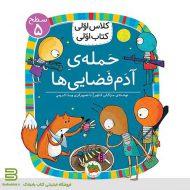کتاب کلاس اولی کتاب اولی 20