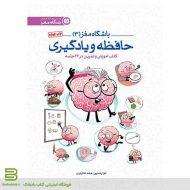کتاب باشگاه مغز 3