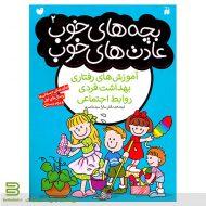 کتاب بچه های خوب عادت های خوب 2