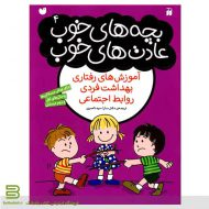 کتاب بچه های خوب عادت های خوب 4