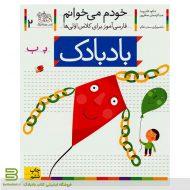 کتاب خودم می خوانم 2