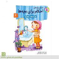 کتاب داستان واره های احکام برای بچه ها 2 (شرایط وضو)