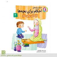 کتاب داستان واره های احکام برای بچه ها 3 (آمادگی برای نماز)