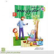 کتاب داستان واره های احکام برای بچه ها 4 (قبله)