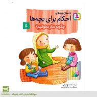 کتاب داستان واره های احکام برای بچه ها 5 (چگونه نماز بخوانیم؟)