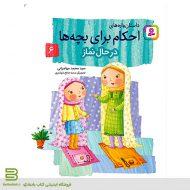 کتاب داستان واره های احکام برای بچه ها 6 (در حال نماز)