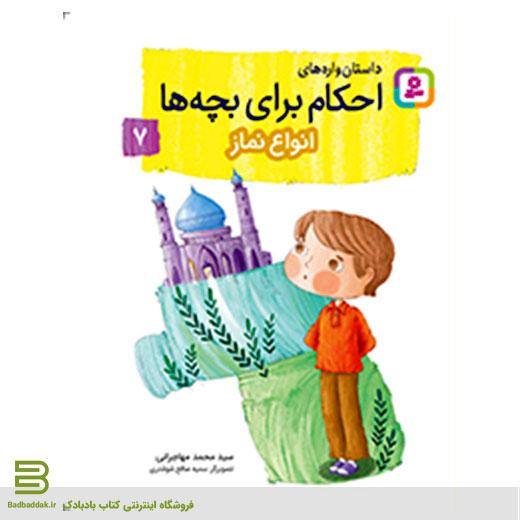 کتاب داستان واره های احکام برای بچه ها 7 (انواع نماز)