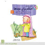 کتاب داستان واره های احکام برای بچه ها 8 (مسجد و نماز جماعت)