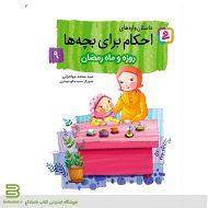 کتاب داستان واره های احکام برای بچه ها 9 (روزه و ماه رمضان)
