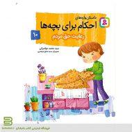 کتاب داستان واره های احکام برای بچه ها 10 (رعایت حق مردم)