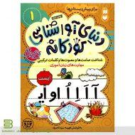 کتاب دنیای آواشناسی کودکانه 1