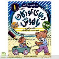 کتاب دنیای کودکان باهوش 1