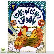 کتاب دنیای کودکان باهوش 2