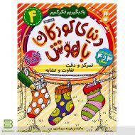 کتاب دنیای کودکان باهوش 4