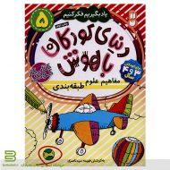 کتاب دنیای کودکان باهوش 5