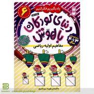کتاب دنیای کودکان باهوش 6