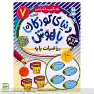 کتاب دنیای کودکان باهوش 7