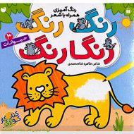 کتاب رنگ رنگ رنگارنگ 3 (حیوانات)