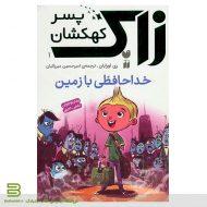کتاب زاک پسر کهکشان 1