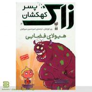 کتاب زاک پسر کهکشان 4