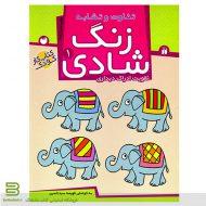 کتاب زنگ شادی 1