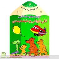کتاب می خواهم یاد بگیرم 3