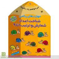 کتاب می خواهم یاد بگیرم 9