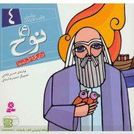 کتاب پیامبران و قصه هایشان 4 نوح (ع)