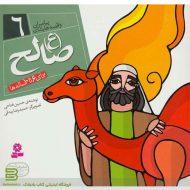 کتاب پیامبران و قصه هایشان 6 صالح (ع)