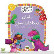 کتاب کلاس اولی کتاب اولی 9