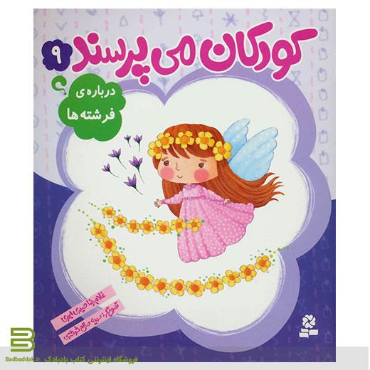 کتاب کودکان می پرسند 9 (درباره ی فرشته ها)