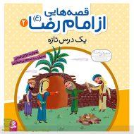 کتاب قصه هایی از امام رضا (ع) 2 (یک درس تازه)