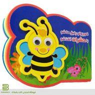 کتاب فومی کوچولو رفیق ما شو با حشرات آشنا شو