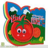 کتاب فومی کوچولو یه ورزشکاره سبزیها رو دوست داره