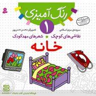 کتاب نقاشی های کوچک شعرهای مهد کودک 1 (خانه)
